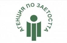 """Стартира Схема """"Обучения и заетост"""" за безработни над 29 години по ОП """"Развитие на човешките ресурси"""""""