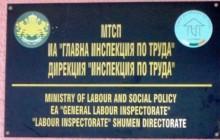 Близо 350 нарушения са засeкли от шуменската инспекция по труда
