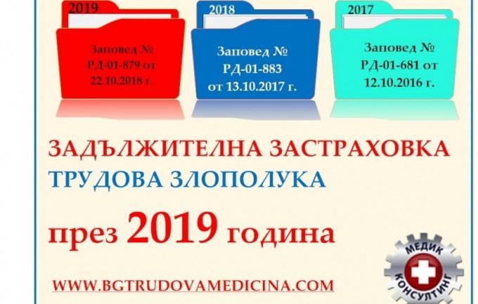 Застраховка трудова злополука за 2019 - Заповед №-РД-01-879 от 22 октомври 2018